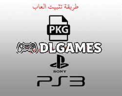 Photo of طريقة تثبيت العاب البكج علي البلايستيشن 3 وتفعيلها – how to install pkg files and activation