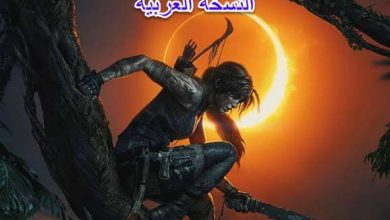 Photo of Download Shadow of The Tomb Raider PS4 Arabic
